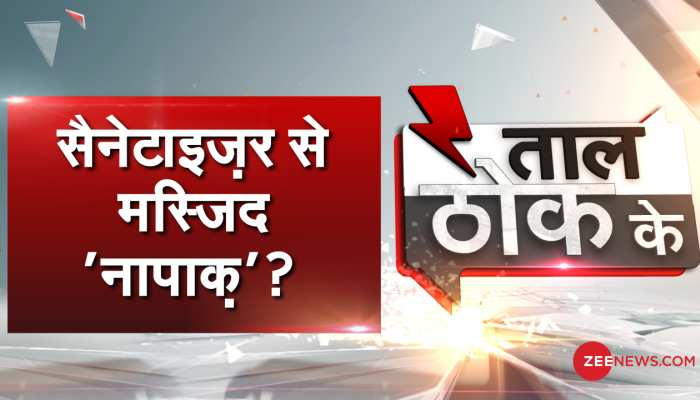 Taal Thok Ke Special Edition: Mosques will get impure if sanitizers are used?