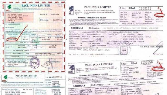 PACL निवेशकों के लिए अलर्ट! आवेदन का स्टेटस, गलतियों को सही करने के लिए ये है आखिरी तारीख