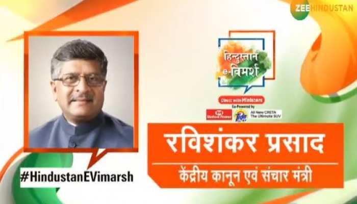 विमर्श में बोले रविशंकर प्रसाद,  सरकार की उपलब्धियों वाला था ये साल