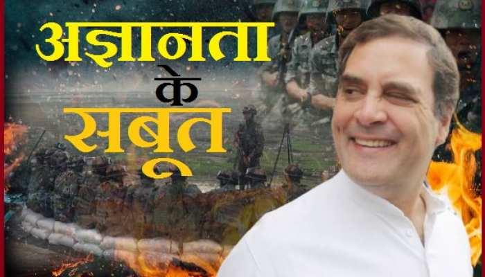 बार-बार अनपढ़ों जैसी बातें क्यों करते हैं कांग्रेस के 'युवराज' राहुल गांधी?
