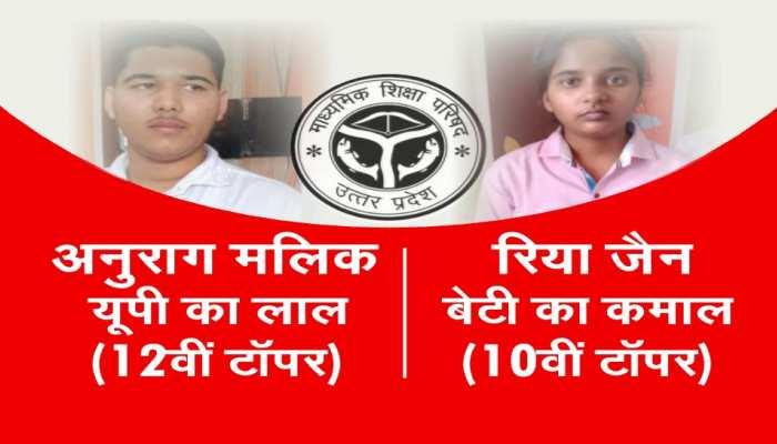 UP Board Result 2020: 10वीं में रिया जैन जबकि 12वीं अनुराग ने किया टॉप, सीएम योगी ने दी बधाई