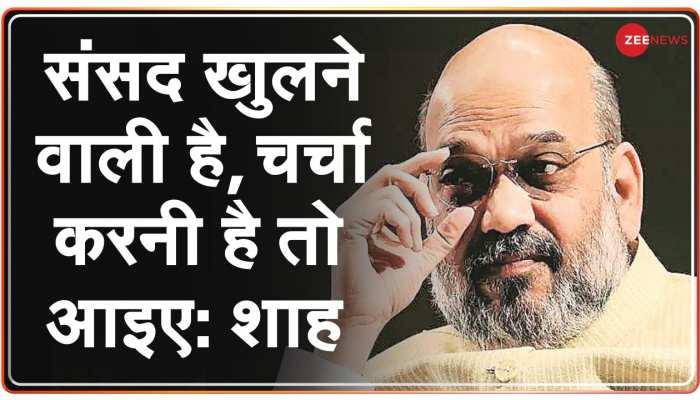 '1962 से आज तक, दो-दो हाथ हो जाए' गृह मंत्री Amit Shah की Rahul Gandhi को खुली चुनौती