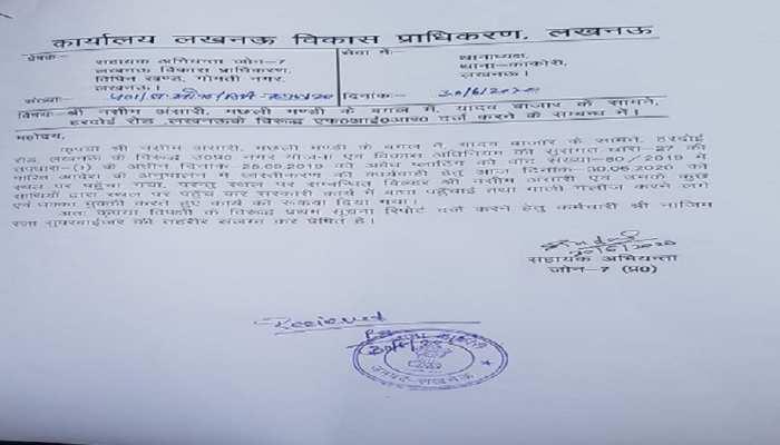 लखनऊ: अवैध निर्माण तोड़ने गई LDA टीम का विरोध करने पर FIR दर्ज