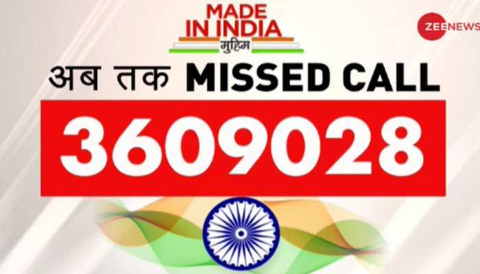 #MadeInIndia मुहिम को जबरदस्त जनसमर्थन, Missed Call का आंकड़ा 36 लाख से पार
