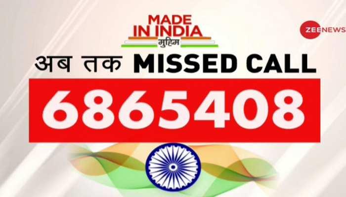 #MadeInIndia: ZEE NEWS की मुहिम को भारी समर्थन, अब तक 68 लाख से ज्यादा मिस्ड कॉल