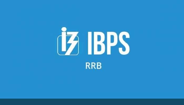 IBPS  RRB में भर्तियां जारी, बैंक में नौकरी पाने का बेहतर मौका