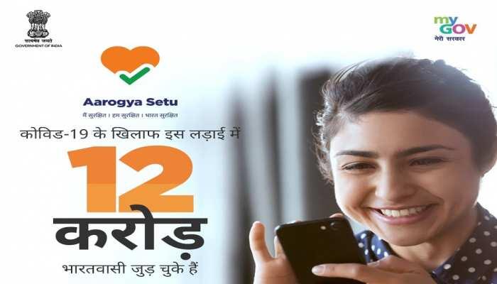 Aarogya Setu ऐप में आया नया फीचर, अब Bluetooth के जरिए चलेगा ये भी पता