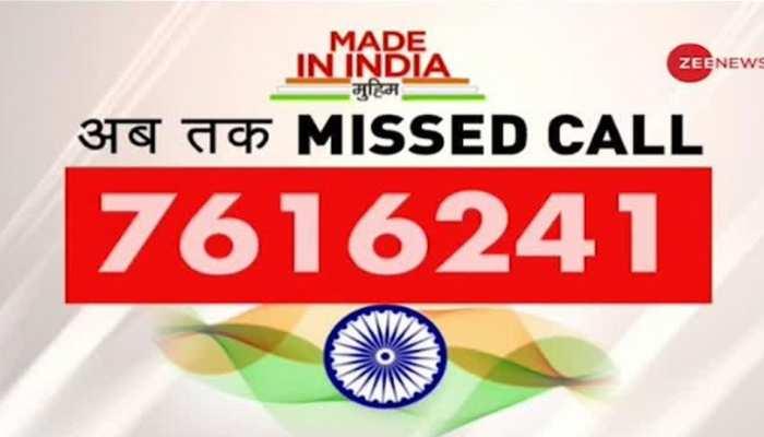 #MadeInIndia: ZEE NEWS की मुहिम को प्रचंड समर्थन, अब तक 76 लाख से ज्यादा मिस्ड कॉल