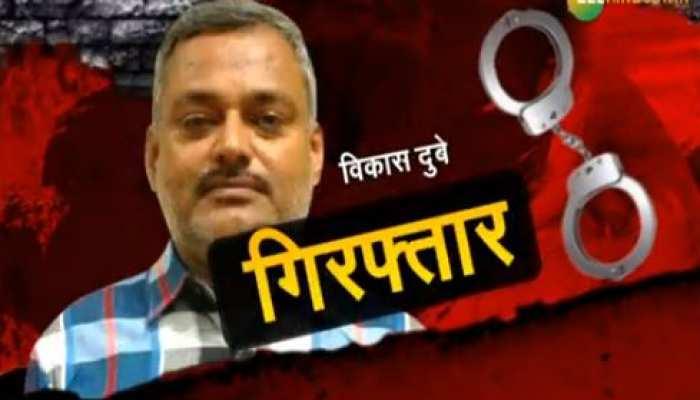 8 पुलिसकर्मियों का 'हत्यारा' विकास दुबे गिरफ्तार, MP के महाकाल मंदिर से दबोचा गया