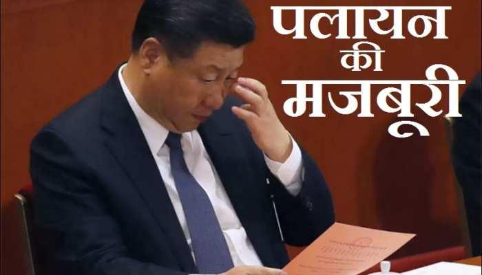 जानिए क्यों दुम दबाकर भागा चीन, क्या फिर करेगा वापसी?