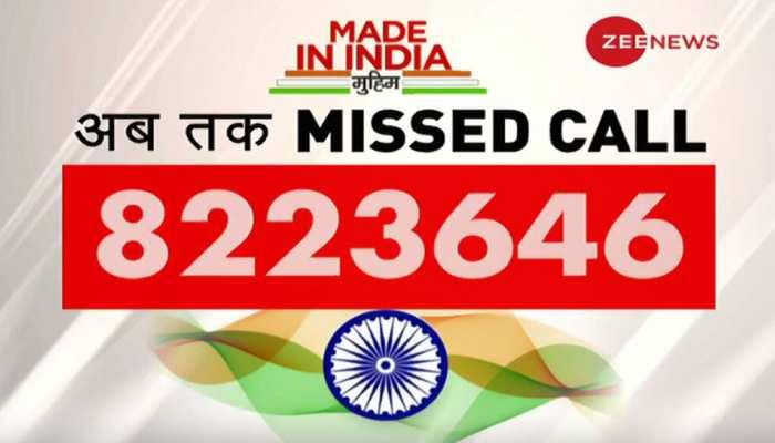 #MadeInIndia: ZEE NEWS की मुहिम को भारी समर्थन, अब तक 82 लाख से ज्यादा मिस्ड कॉल