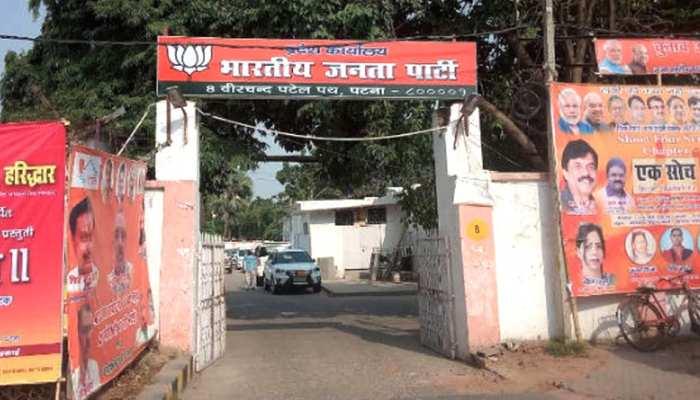 बिहार: BJP दफ्तर में कोरोना धमाका, एक साथ 75 लोग निकले कोरोना पॉज़िटिव