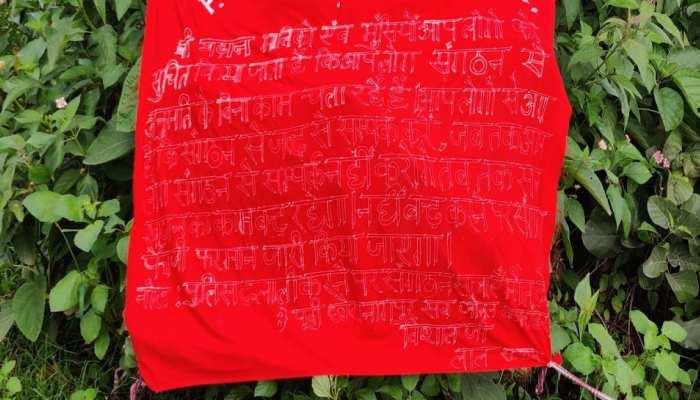 झारखंड: PLFI ने लगाए पोस्टर, JCB पर दागी गोली, खदान मालिकों को दी चेतावनी