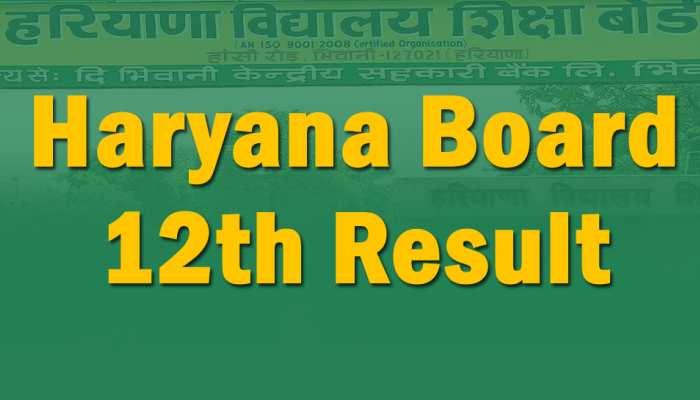 Haryana 12th Results: हरियाणा बोर्ड ने 12वीं जमात के नतीजों का किया ऐलान, इस तरह करें चेक