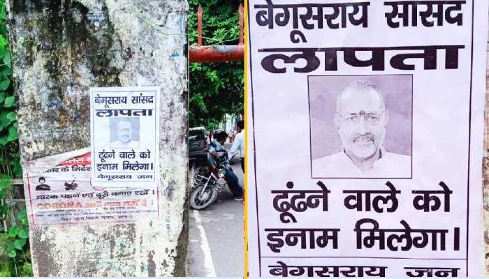 बिहार: बेगूसराय में लगे गिरिराज सिंह के लापता होने के पोस्टर, 10 लाख का रखा इनाम