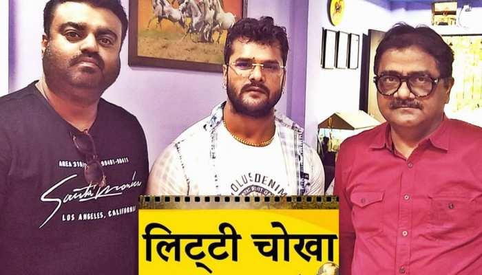अब 'लिट्टी चोखा' लेकर आ रहे हैं खेसारीलाल यादव, भोजपुरी में करने वाले हैं बड़ा धमाका