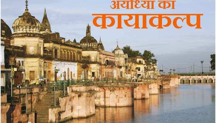 राम मंदिर निर्माण के साथ अयोध्या का भी होगा कायाकल्प