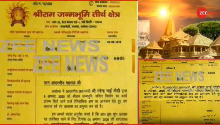 राम मंदिर निर्माण की शुभ घड़ी बस 4 दिन दूर, देखें भूमि पूजन निमंत्रण पत्र की पहली तस्वीर