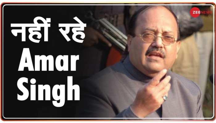 अमर सिंह के निधन से राजनीतिक गलियारों में शोक, इस तरह याद किए गए दिवंगत नेता