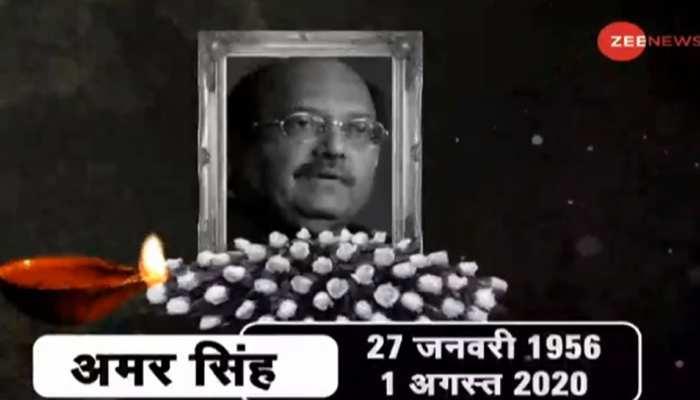 शाम 6 बजे तक दिल्ली आएगा अमर सिंह का पार्थिव शरीर, अंतिम संस्कार कल