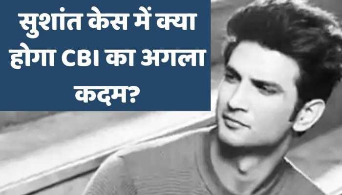 Sushant Singh Rajput की मौत का मामला, जानें CBI अब आगे क्या करेगी?