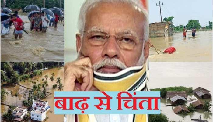 देश में बाढ़ से पीएम मोदी चिंतित