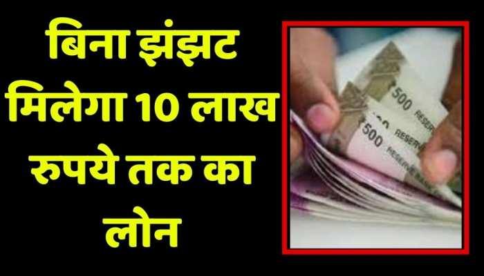 अब आपको बिना झंझट मिलेगा 10 लाख रुपये तक का लोन, ऐसे करना होगा अप्लाई