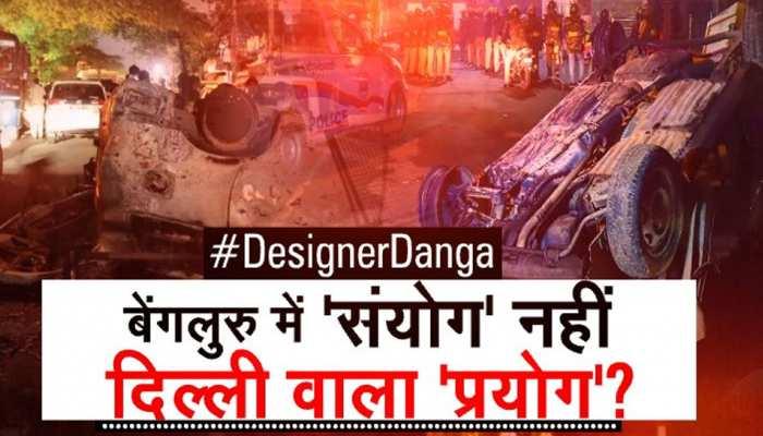 बेंगलुरु में 'संयोग' नहीं दिल्ली वाला प्रयोग? दंगे की पहले से थी प्लानिंग