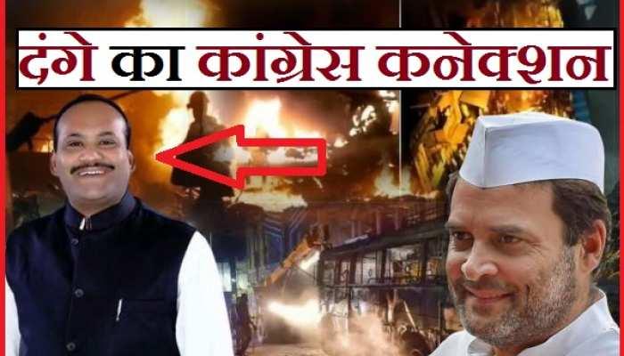 15 अगस्त से पहले माहौल बिगाड़ने की साजिश! बेंगलुरु दंगों का 'कांग्रेस कनेक्शन'?