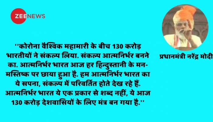 PM मोदी के सपने, जिनके पूरा होने पर दुनिया भारत से कहेगी 'जय-हो'