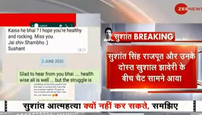 Exclusive: डिप्रेशन में नहीं थे Sushant Singh Rajput! WhatsApp चैट में हुआ खुलासा