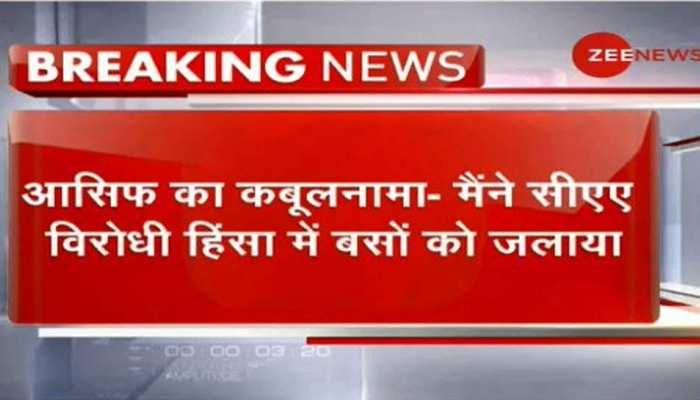 Exclusive: दिल्ली दंगों पर सबसे बड़ा 'कबूलनामा', आरोपी ने किए कई बड़े खुलासे