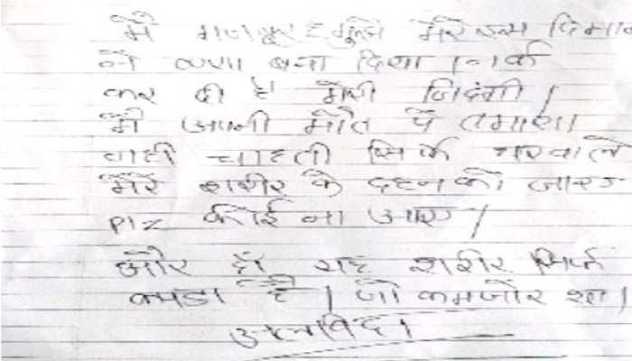 'मेरे सुझावों को मोदी तक जरूर पहुंचाना' PM को 19 पेज का लेटर लिखकर नाबालिग छात्रा ने की खुदकुशी