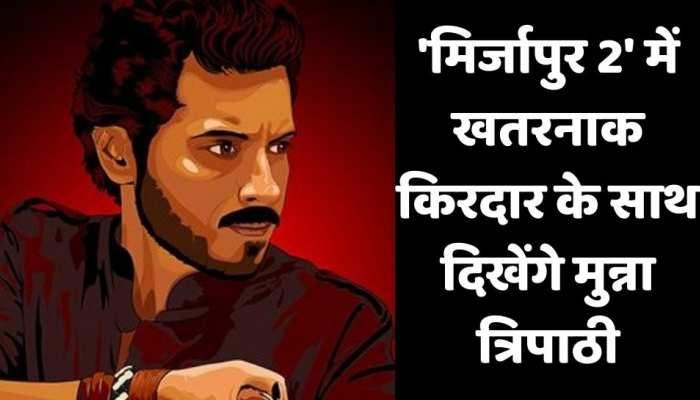 'मिर्जापुर 2' में और भी खतरनाक होगा मुन्ना त्रिपाठी का किरदार, मेकर्स ने की ऐसी तैयारी