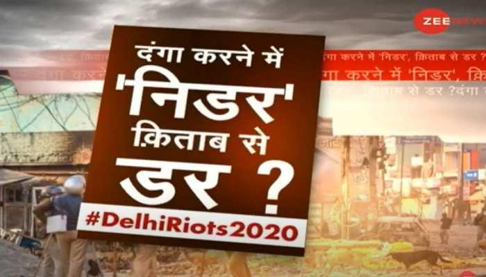 अभिव्यक्ति की आजादी के 'ठेकेदार' क्या दिल्ली दंगों का सच बताने वाली किताब से डर गए?