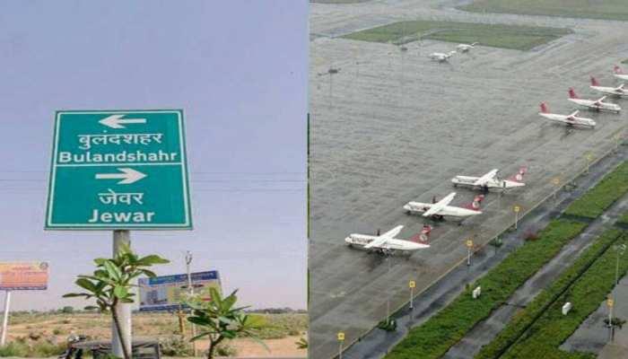 सात साल पहले शुरू हुआ मौतों का सिलसिला अब थमेगा, Jewar Airport के पास बनेगा ट्रॉमा सेंटर