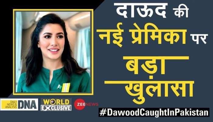 #DawoodCaughtInPakistan: उस खूबसूरत एक्ट्रेस को जानिए जो है दाऊद इब्राहिम की सबसे बड़ी कमजोरी