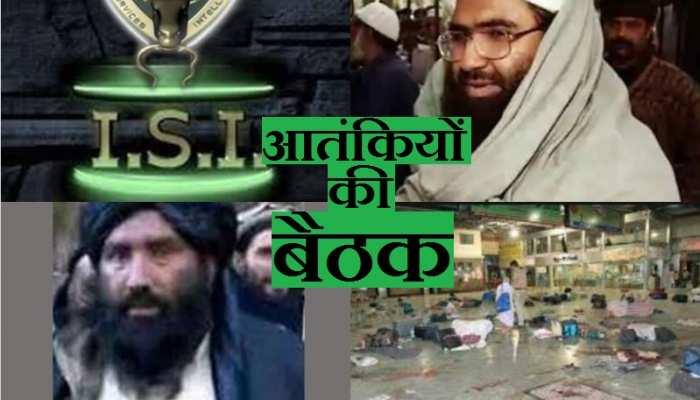 मुंबई जैसा खूनी हमला करने की साजिश, आतंकवादियों ने की बैठक