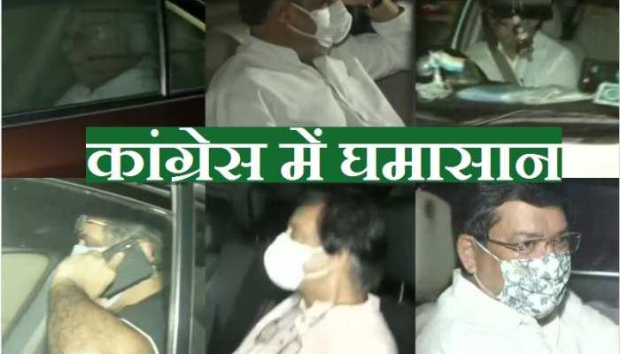 कांग्रेस में जारी है घमासान, नाराज नेताओं की देर रात बैठक