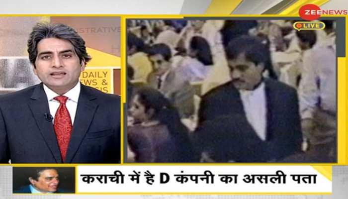 DNA ANALYSIS: दाऊद इब्राहिम कैसे बना भारत का मोस्ट वांटेड आतंकवादी? जानिए इसकी पूरी कहानी