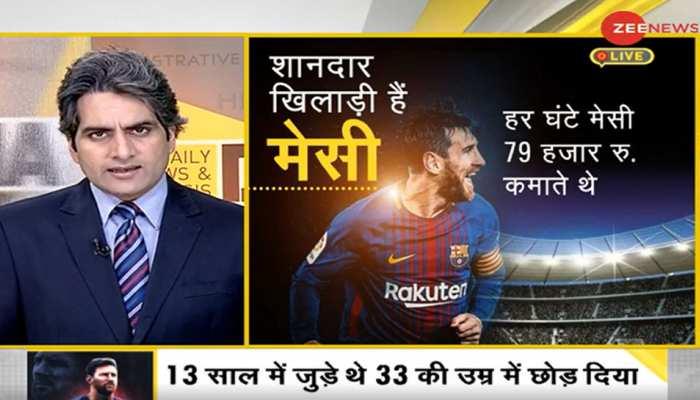 DNA ANALYSIS: Barcelona से 13 साल की उम्र में जुड़े थे Lionel Messi, क्यों तोड़ा 20 वर्षों का नाता?