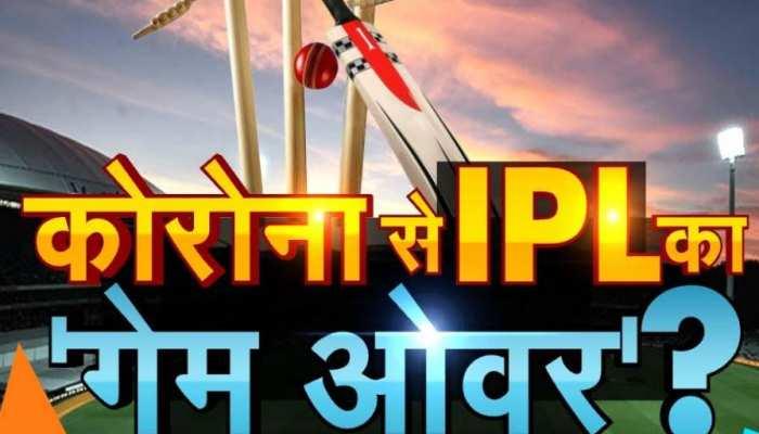 कोरोना से IPL का गेम ओवर, बोर्ड के आगे क्रिकेटर्स बेबस?