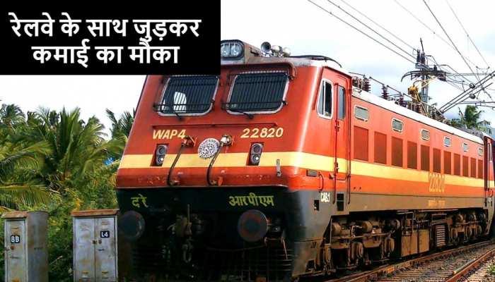 रेलवे दे रहा जबर्दस्त कमाई का मौका, यहां जानें Indian Railways से जुड़ने का तरीका