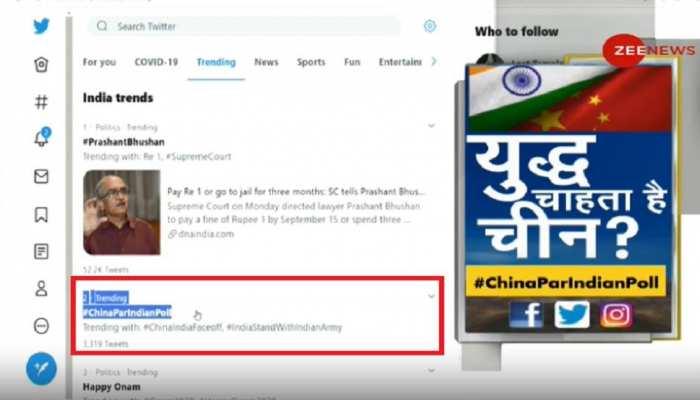 #ChinaParIndianPoll: टॉप ट्रेंड में शुमार, ट्विटर पर बना नंबर-2