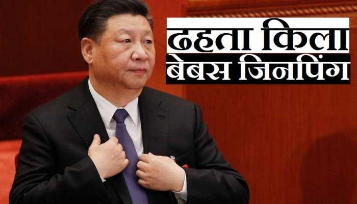 Indo China face off: ढहते किले को बचाने में जिनपिंग ने कर दी गलती