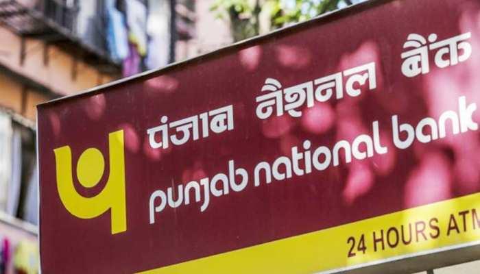 सितंबर महीने  के पहले दिन ही झटका, PNB से लोन लेना हुआ महंगा