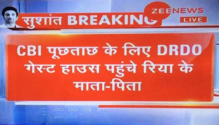 DRDO गेस्ट हाउस पहुंचे रिया चक्रवर्ती के माता-पिता, किए जाएंगे ये सवाल
