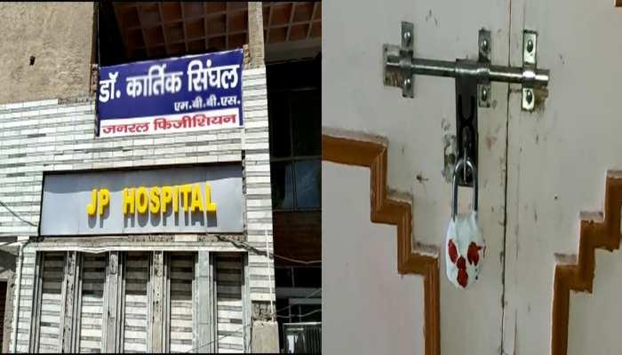 आगरा: महज 30 हजार का बिल न चुका पाने पर प्राइवेट अस्पताल ने बेच दिया गरीब का बच्चा