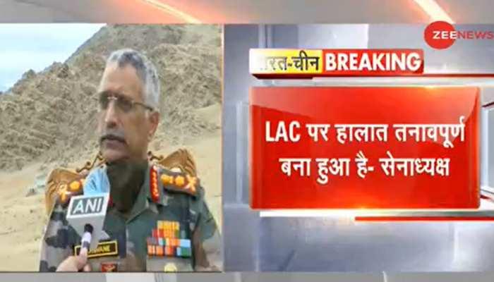 LAC पर सेनाध्यक्ष नरवणे ने की सुरक्षा तैयारियों की समीक्षा, बोले- 'हालात बेहद तनावपूर्ण'