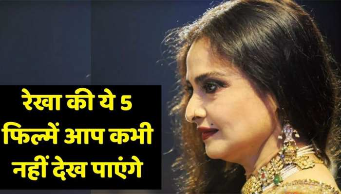 These 5 movies of actress Rekha you will never see